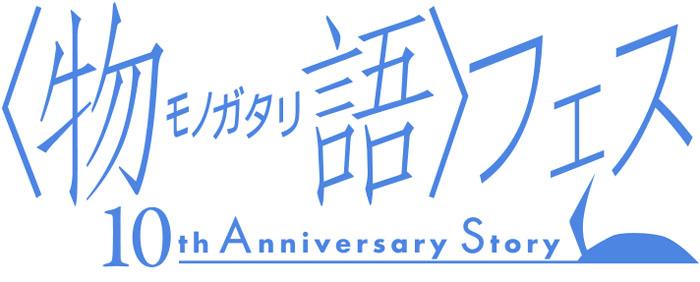 『〈物語〉フェス ~10th Anniversary~』5.11開催決定!