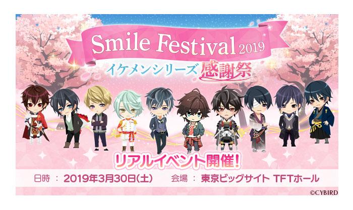 「イケメンシリーズ」のリアルイベント『SMILE FESTIVAL2019』開催!