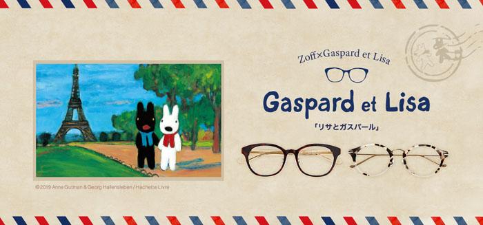 Zoffから「リサとガスパール」との初コラボメガネ発売!