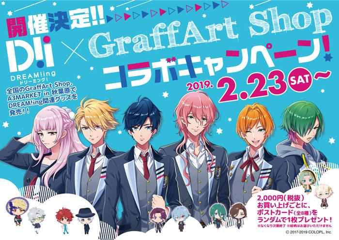 『DREAM!ing×GraffArt Shop』コラボキャンペーン開催!