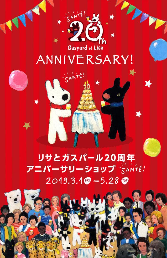 リサとガスパール誕生20周年 東京駅一番街に初登場!
