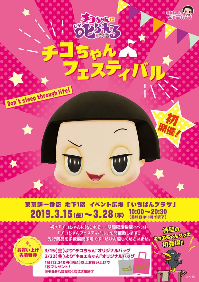 物販イベント『チコちゃんフェスティバル』開催!