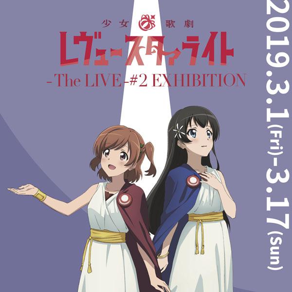 【少女☆歌劇レヴュースタァライト】初の展示会を開催!