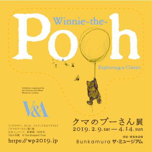 「クマのプーさん展」開催1か月記念 キャンペーン実施!