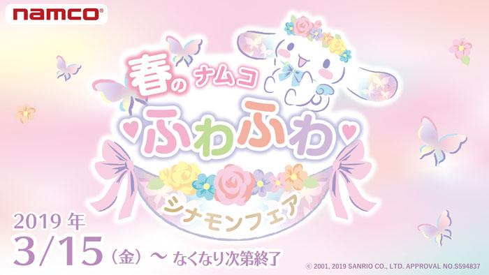 『春のナムコ ♡ふわふわ♡シナモンフェア』スタート!