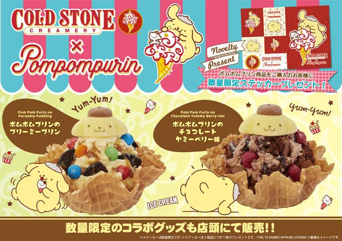 【コールドストーン×ポムポムプリン】コラボ商品を新発売!