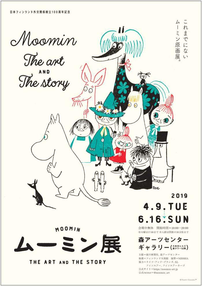 耳でも楽しめるムーミン展!『ムーミン展 THE ART AND THE STORY』