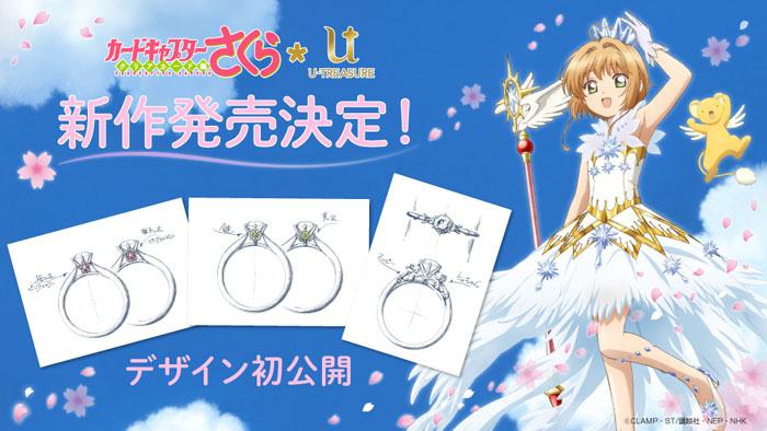 【カードキャプターさくら クリアカード編 × ユートレジャー】 婚約指輪3種類 発売決定!