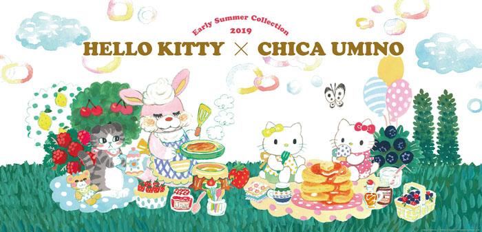 イオン限定「羽海野チカ」×「HELLO KITTY」コラボ商品新登場