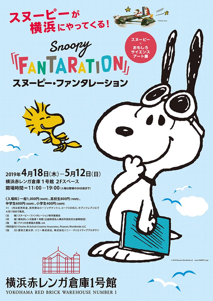 展覧会『SNOOPY FANTARATION』横浜で開催!