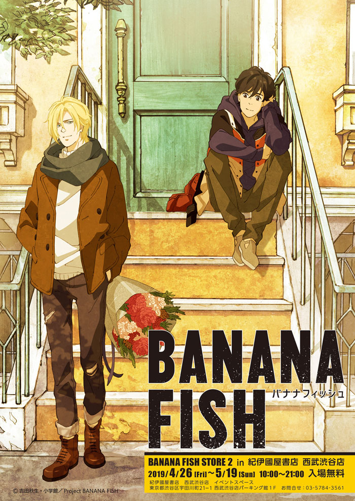 人気TVアニメ『BANANA FISH』のイベントが再び開催決定!!