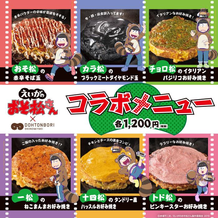 『えいがのおそ松さん×道とん堀』コラボキャンペーン!