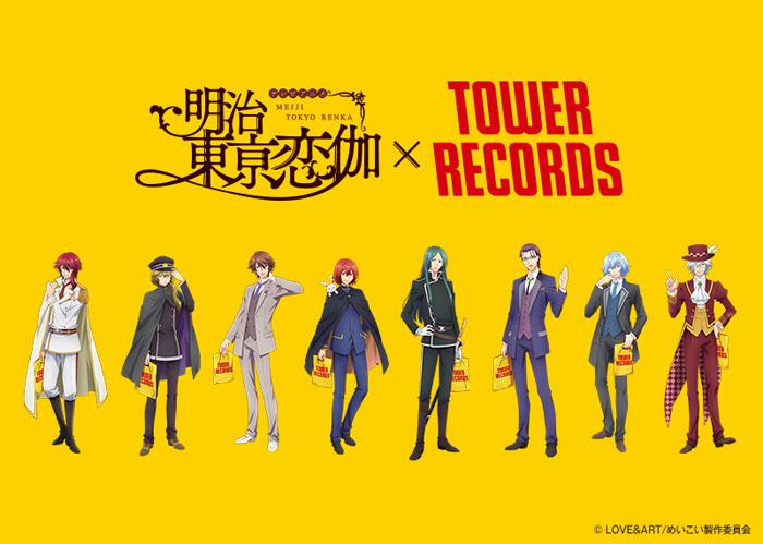明治東亰恋伽 × TOWER RECORDS コラボ決定!