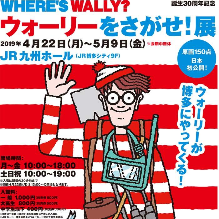 『ウォーリーをさがせ!』原画展が九州・博多にやってくる!