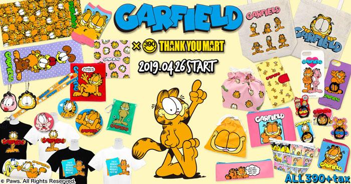 世界一有名なぽっちゃりネコ「ガーフィールド」がついにサンキューマートに新登場!