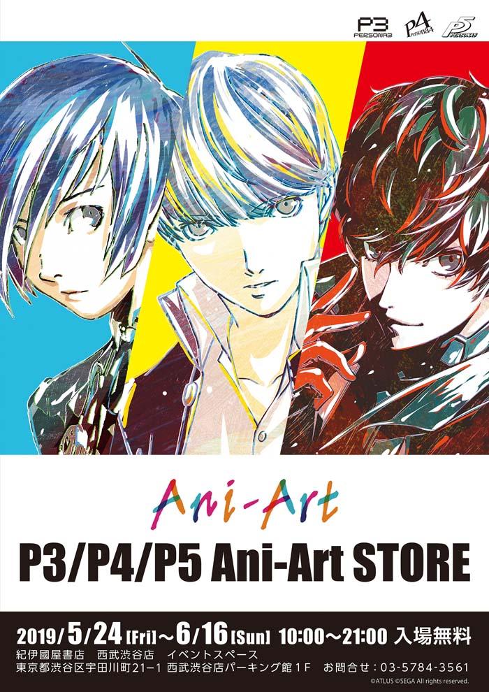 『ペルソナ3/4/5 Ani-Art STORE 紀伊國屋書店 西武渋谷店』が開催!
