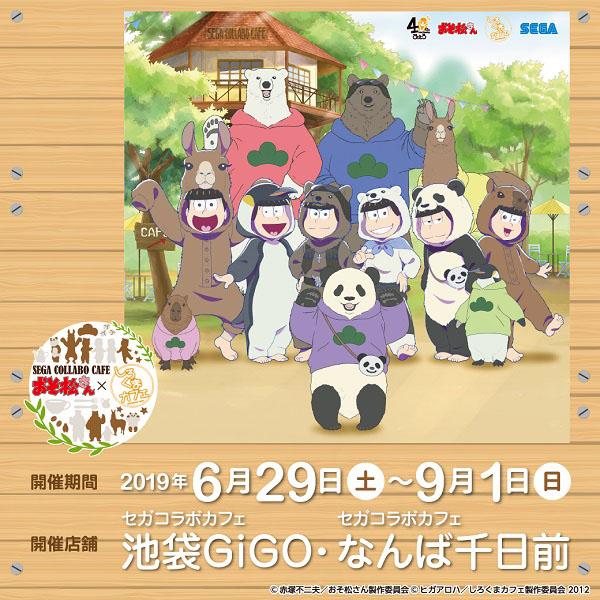 『セガコラボカフェ おそ松さん×しろくまカフェ』開催!