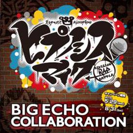 「ヒプノシスマイク-Division Rap Battle-」と夢のコラボ ビッグエコーでコラボルームと歌唱キャンペーン