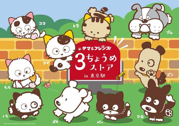 タマ&フレンズ 3年連続で東京駅のポップアップショップ決定!