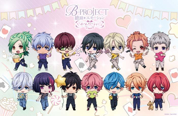 「B-PROJECT~絶頂*エモーション~ ホームパーティー」開催!