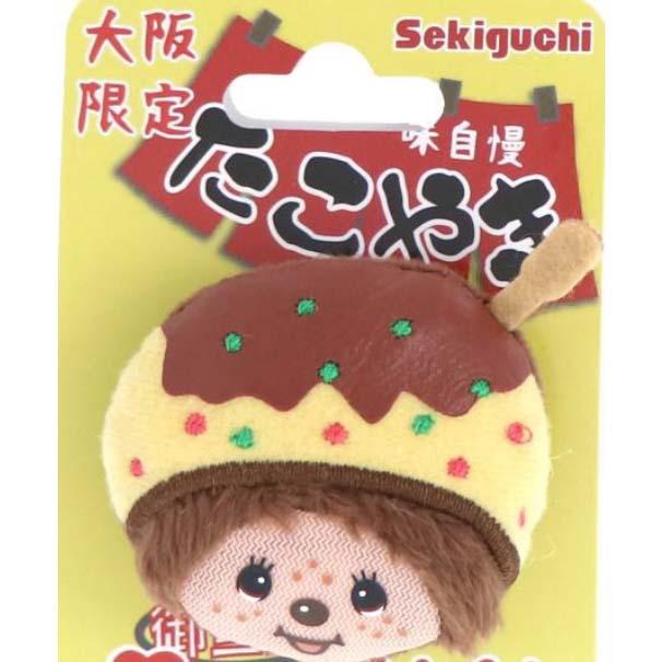 「モンチッチ」が大阪限定のたこ焼きぬいぐるみバッジになって登場!