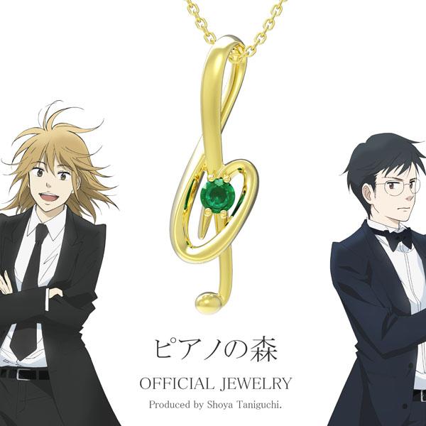 TVアニメ「ピアノの森」から公式ジュエリーが発売決定!