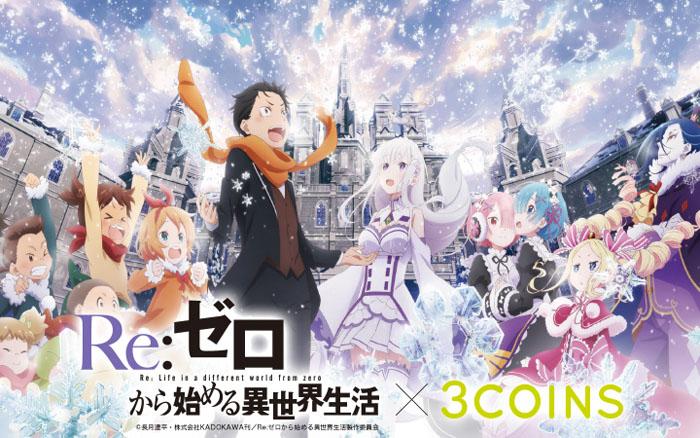 「Re:ゼロから始める異世界生活×3COINS」コラボレーションアイテム発売
