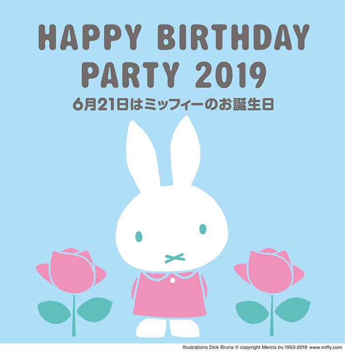 ミッフィーの「HAPPY BIRTHDAY PARTY」キャンペーン開催!