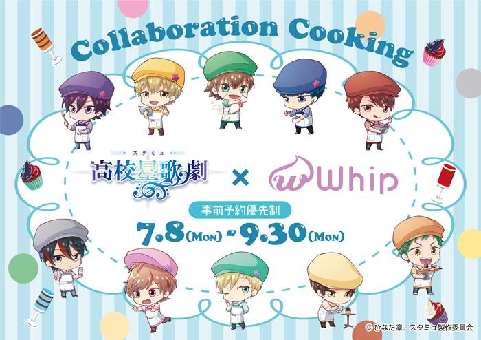 「スタミュ」×「Whip」期間限定コラボ!