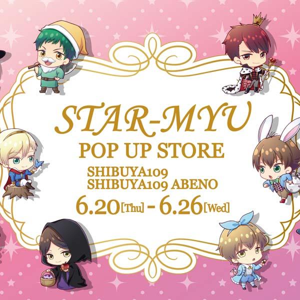「スタミュ POP UP STORE in SHIBUYA109」が期間限定でオープン