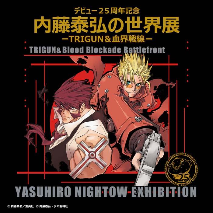 内藤泰弘の世界展 -TRIGUN&血界戦線-