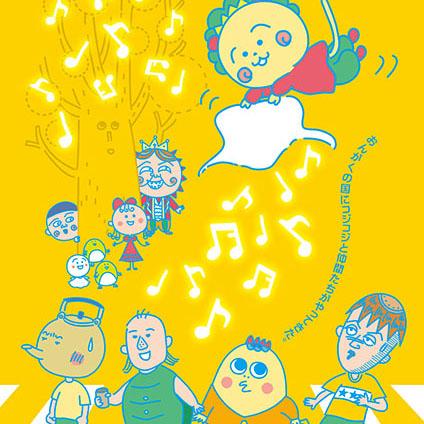 コジコジ × TOWER RECORDSコラボグッズ限定デザイン 発売!