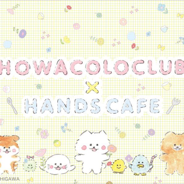 ハンズカフェ 池袋店開業記念コラボ『ほわころくらぶ×ハンズカフェ』開催!