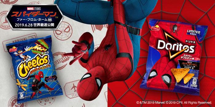 『スパイダーマン ファー・フロム・ホーム』とジャパンフリトレーの『ドリトス』・『チートス』がコラボレーション!