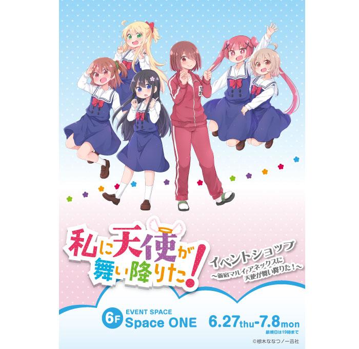 『私に天使が舞い降りた!イベントショップ~新宿マルイ アネックスに天使が舞い降りた!~』を開催します!