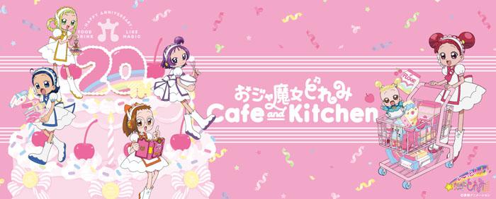 『おジャ魔女どれみ』20周年記念 「おジャ魔女どれみ Cafe&Kitchen」開催!!