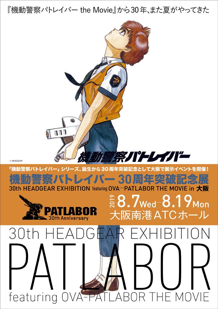 「機動警察パトレイバー」シリーズ、誕生から30周年突破記念として大阪で展示イベントを開催!