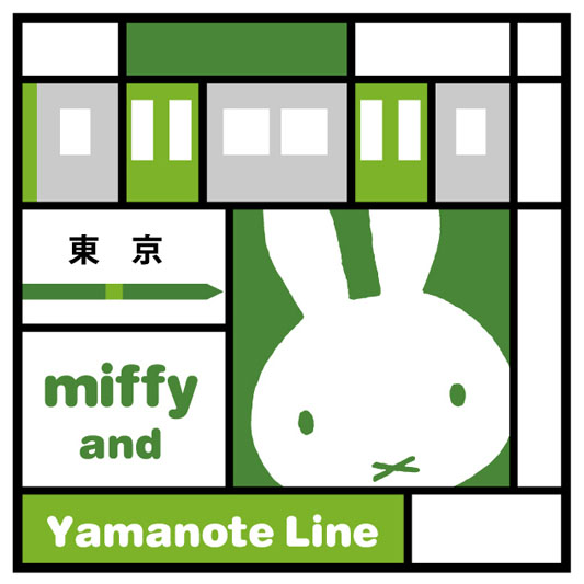 『miffy and Yamanote Line』発売開始!