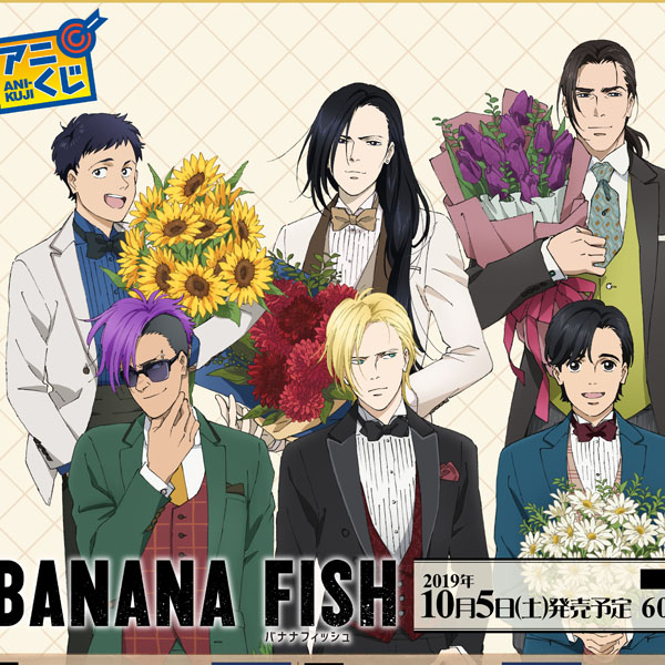 TVアニメ『BANANA FISH』放送1周年記念のメモリアル商品が登場!