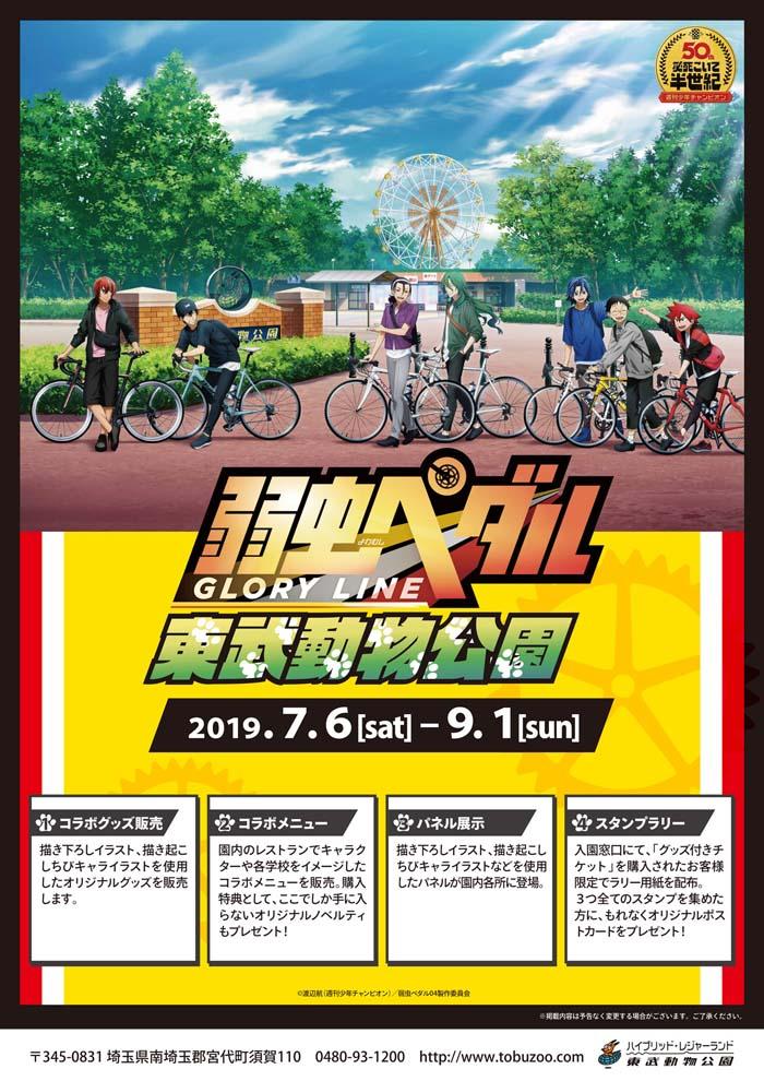 「弱虫ペダル」と「東武動物公園」のコラボイベントが開催決定!!