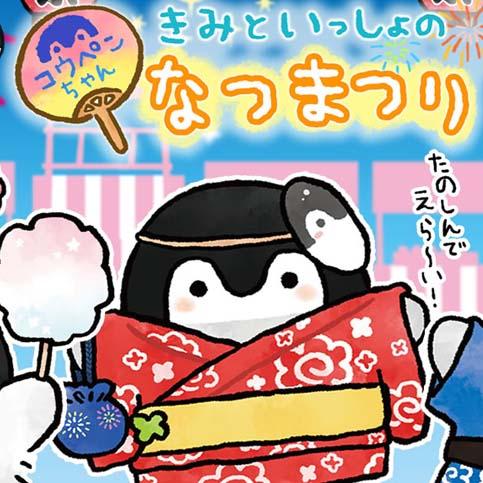 『コウペンちゃんのおみせやさん きみといっしょのなつまつり』開催!