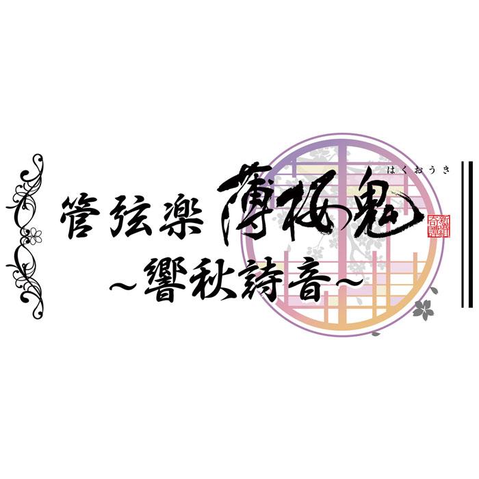 『管弦楽 薄桜鬼 ~響秋詩音~』ロームシアター京都にて開催