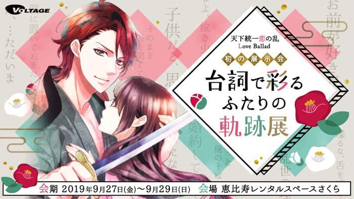 「天下統一恋の乱 Love Ballad~華の章~」初の展示会開催決定!
