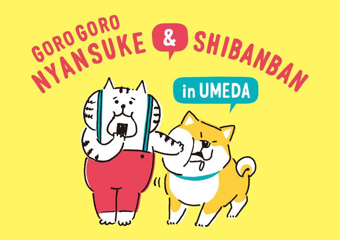 「ごろごろにゃんすけ&しばんばん POP UP STORE in UMEDA」が梅田ロフトにて開催決定!