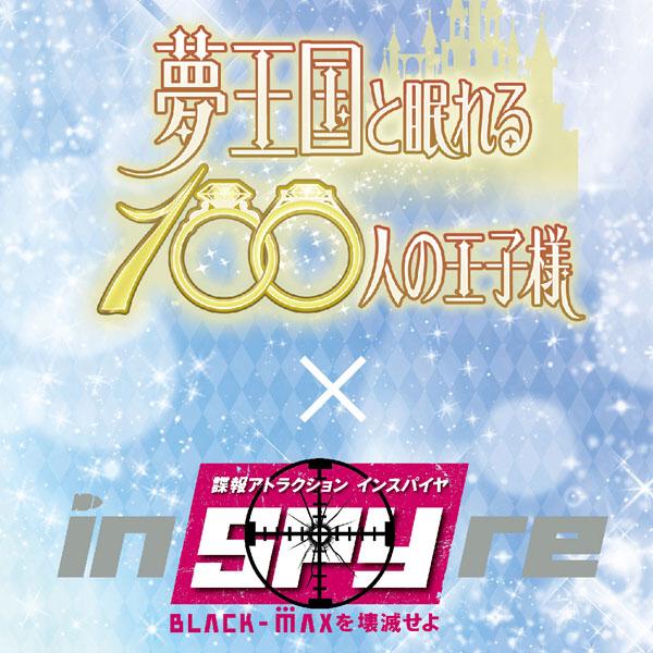 スマホゲーム「夢王国と眠れる100人の王子様」×inSPYre新宿コラボイベント開催中!