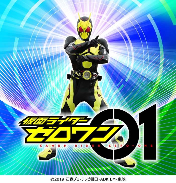 第54回スイーツマラソンin愛知に令和最初の仮面ライダー『仮面ライダーゼロワン』が登場!