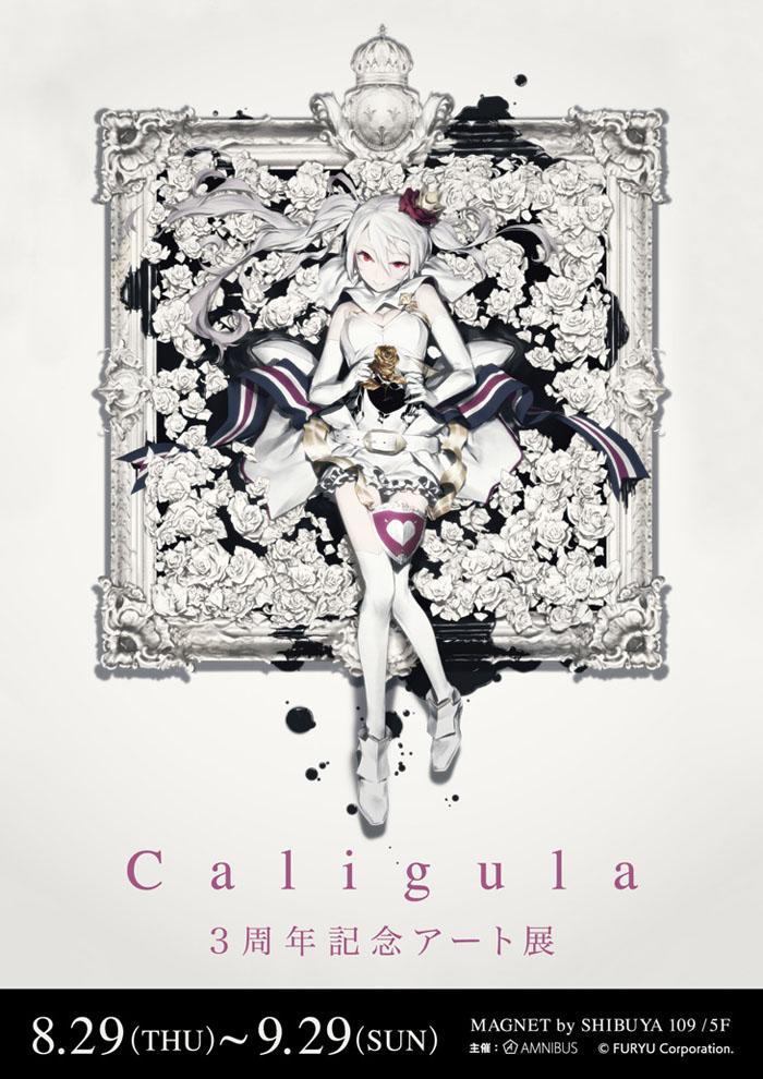 『Caligula -カリギュラ-』3周年記念アート展 開催