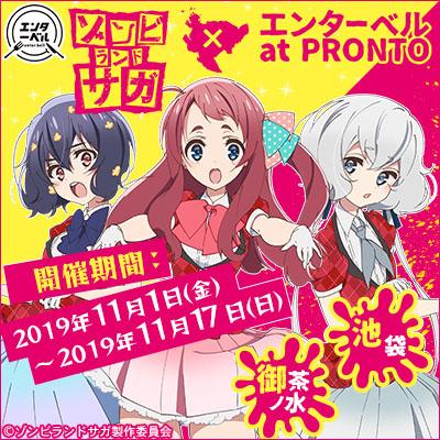 「ゾンビランドサガ × エンターベル at PRONTO」が東京2店舗で開催!