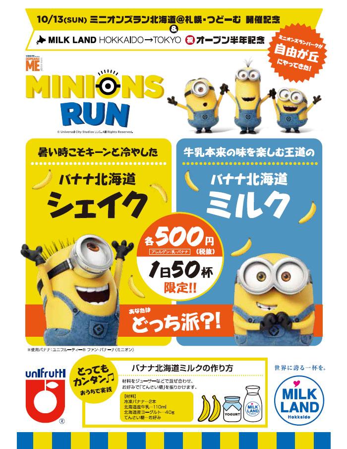 オープン半年記念で「ミニオンズラン北海道」とコラボ!