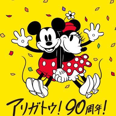 ミッキースクリーンデビュー90周年フィナーレ!